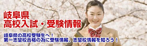 岐阜県で高校受験に合格する為には。